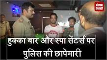 हुक्का बार और स्पा सेंटर्स पर पुलिस की छापेमारी, कई युवक-युवतियों को हिरासत में लिया गया