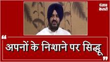 Bains की तारीफ कर फंसे Sidhu, कड़वल ने सभी 'ईमानदारों' को दिखाया शीशा