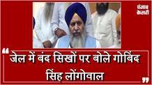 Jodhpur jail में बंद Sikhs की सहायता के लिए बना Legal cell