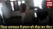 अस्पताल में प्रधान को दौड़ा-दौड़ा कर पीटा, लड़की को धमकाने का है आरोप