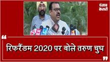 Dharmvir Gandhi द्वारा Referendum 2020 का समर्थन देश की अखंडता को Challenge