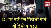 ईद के मौके पर DJ पर बजे देश विरोधी गाने, वीडियो हुआ वायरल