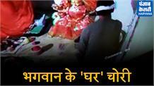 चोरों ने भगवान को भी नहीं बख्शा, मंदिर में रात के समय की सेंधमारी