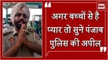 अगर बच्चों से है प्यार तो सुने पंजाब पुलिस की अपील