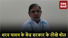 मधेपुरा दौरे पर शरद यादव, कश्मीर मुद्दे पर केंद्र के खिलाफ की टिप्पणी