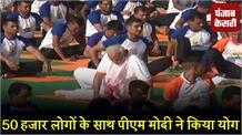 अंतरराष्ट्रीय योग दिवस: देवभूमि में 50 हजार लोगों के साथ पीएम मोदी ने किया योग