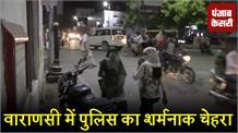 PM मोदी के संसदीय क्षेत्र में न्याय के लिए भटकती रही गैंगरेप पीड़िता, डेढ़ महीने तक टरकाते रहे पुलिस वाले...