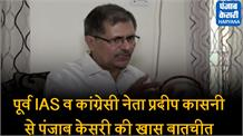 पूर्व IAS व कांग्रेसी नेता प्रदीप कासनी से पंजाब केसरी की खास बातचीत