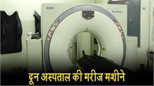 दून अस्पताल में मरीज बनी मशीने, मुसीबत में मरीज