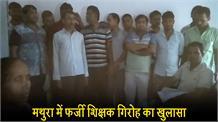 प्राथमिक स्कूलों में पढ़ाने वाले फर्जी शिक्षकों का खुलासा, सरगना समेत 16 धरे गए