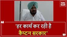 Dharmsot ने की अपनी सरकार की प्रशंसा , विरोधियों पर साधे निशाने