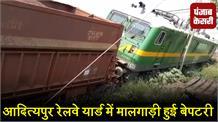 आदित्यपुर रेलवे यार्ड में मालगाड़ी हुई बेपटरी