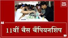 Chess championship: बच्चों ने दौड़ाए दिमाग़ के घोड़े
