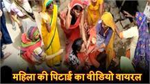 बल्लभगढ़ में महिला की लाठी-डंडों और ताल-घूंसों से पिटाई, देखिए वीडियो