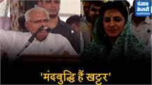 खट्टरः कुलदीप बिश्नोई सपूत नहीं, रेणुका बिश्नोईः मंदबुद्धि के हैं CM