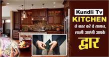 Kundli Tv- ऐसे रखेंगे अपना किचन तो घर से भागेगी negativity I Dharm Book
