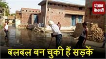 गंदे पानी और कूड़े की समस्या से ग्रामीणों का जीना हुआ दुश्वार, विभाग सुस्त