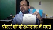 डॉक्टर से मांगी गई 30 लाख रुपए की रंगदारी, पैसे नहीं देने पर दी जान से मारने की धमकी