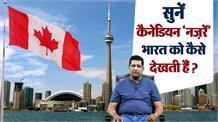 सभी जाना चाहते हैं Canada, जानें क्यों ?