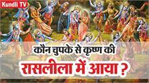 Kundli Tv- जानें कौन चुपके से कृष्ण की रासलीला में आया ?