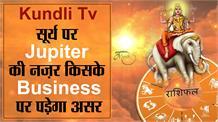 Kundli Tv-सूर्य पर Jupiter की नज़र किसके Business पर पड़ेगा असर I Aap Ka Rashifal