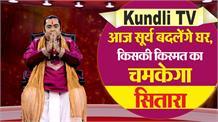 Kundli Tv- आज सूर्य बदलेेंगे घर, किसकी किस्मत का चमकेगा सितारा I