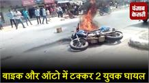 बाइक और ऑटो में टक्कर 2 युवक घायल, टक्कर के बाद लगी आग