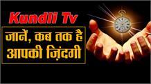 Kundli Tv- जानें, कब तक है आपकी ज़िंदगी