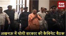 योगी सरकार की कैबिनेट बैठक,बाबा रामदेव के फूड पार्क को मिली मंजूरी