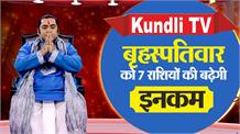 Kundli Tv- इस बुधवार अमावस्या की रात देगी उपहार