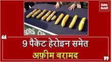BSF हाथ लगी बड़ी सफलता, 9 पैकेट Heroine समेत अफ़ीम बरामद