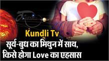Kundli Tv- सूर्य-बुध का मिथुन में साथ, किसे होगा Love का एहसास