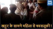 देखते रहे मुख्यमंत्री खट्टर, पुलिसवालों ने धक्के मारकर महिला को बाहर निकाल दिया