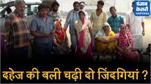 दहेज लोभियों ने 8 महीने की गर्भवती विवाहिता उतारा मौत के घाट !