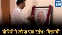 पूर्व सांसद स्वर्गीय रामचंद्र बेंदा को श्रंद्धाजलि देने पहुंचे वित्तमंत्री अभिमन्यु