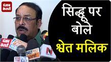 Sidhu एक असफल मंत्री :Malik