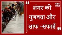 हर कसौटी पर खरे उतरे दिल्ली के 10 गुरुद्वारा साहिब के लंगर