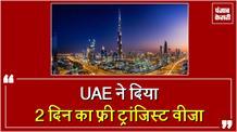 खुशखबरी ; AbuDhabi और Dubai में 2दिन Free रुक सकेंगे Indians !