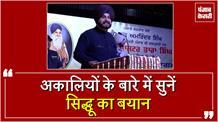 Navjot Sidhu ने Akali Dal को बताया पवित्र जमात !