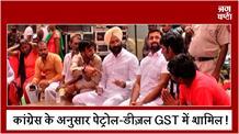 Petrol Price Hike: Congress के खिलाफ Akali लगाएंगे मोर्चा !