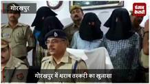 यूपी से बिहार ले जा रहे थे शराब, चढ़े पुलिस के हत्थे