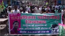 गया दुषकर्म मामले में जाप का प्रदर्शन, 7 जुलाई को बिहार बंद का एेलान
