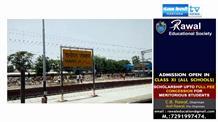 पानीपत रेलवे स्टेशन से 11 माह की मासूम बच्ची गायब