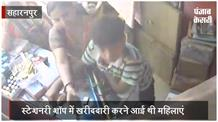 स्टेशनरी शॉप में महिलाओं ने किया हाथ साफ, CCTV में कैद