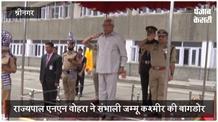राज्यपाल ने संभाली जम्मू कश्मीर की बागडोर, विधानसभा भंग