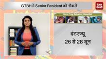 GTBH में Senior Resident की नौकरी, 67 हज़ार 700 रुपए वेतन