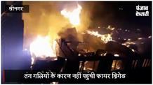 नौहट्टा में लगी भयानक आग, 10 मकान जले, लाखों को नुकसान