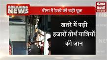सामने आई रेलवे की बड़ी चूक, मप्र तीर्थ दर्शन यात्रा ट्रेन गलत ट्रैक पर गई