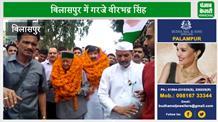 बिलासपुर में गरजे वीरभद्र सिंह, संगठन को लेकर कही बड़ी बात