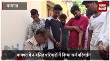 छुआछूत से तंग आकर 4 दलित परिवारों ने हिन्दू धर्म छोड़कर अपनाया बौद्ध धर्म